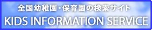 全国幼稚園・保育園の検索サイト Kids Information Service