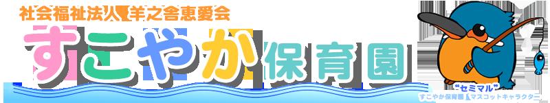 すこやか保育園 | 静岡県 駿東郡清水町長沢